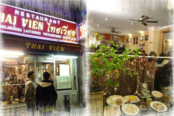 【吃在13區】Thai-Vien