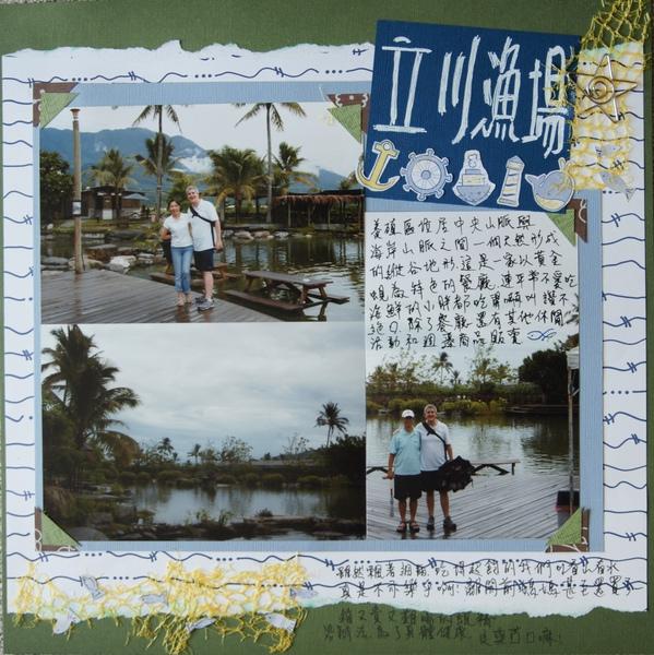 【12×12】立川魚場