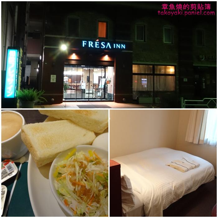【日本關東】Fresa Inn 日本橋茅場町住宿附 Pronto 簡單早餐