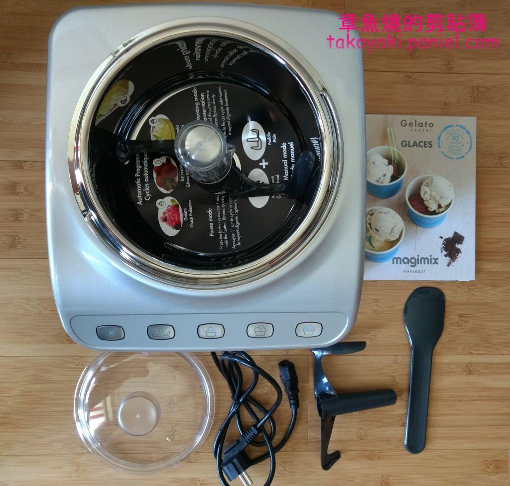 【開箱】Magimix Gelato Expert 全自動冰淇淋機 從此吃冰不求人