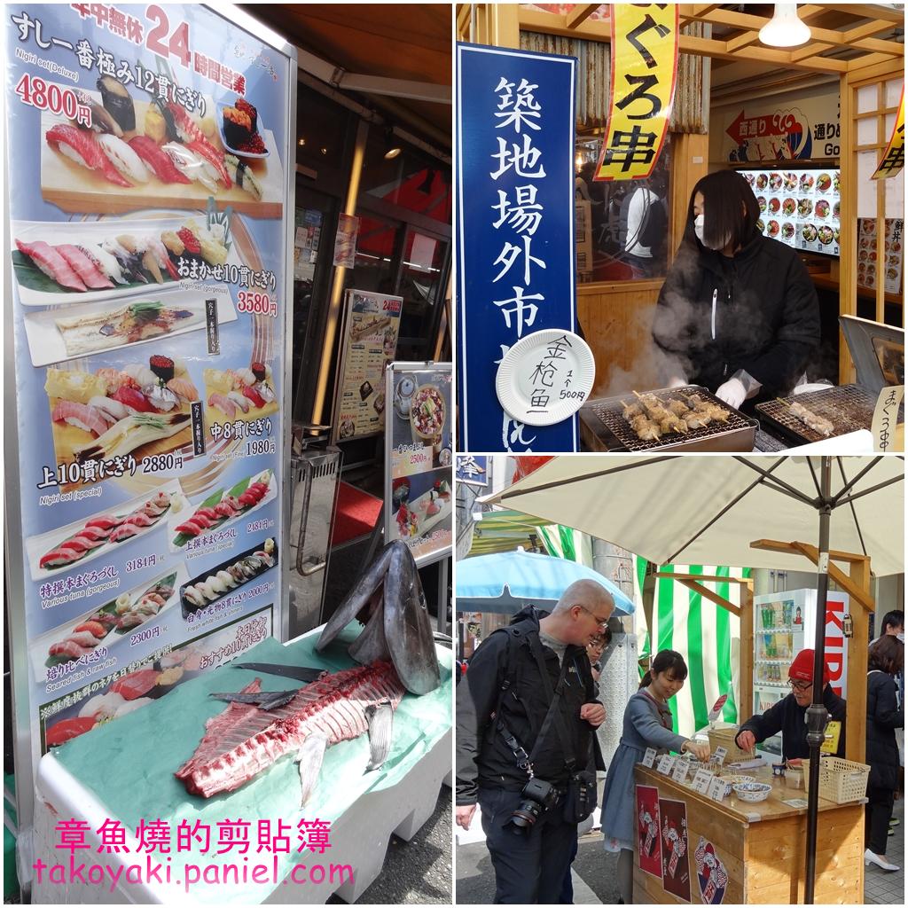 【日本關東】築地魚河岸 場外市場商店街  試吃不停