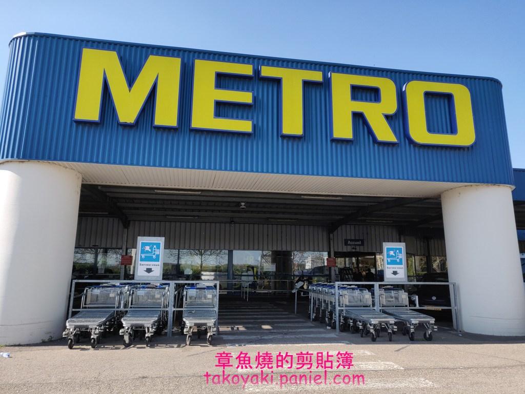 Metro 來自德國的食材批發店