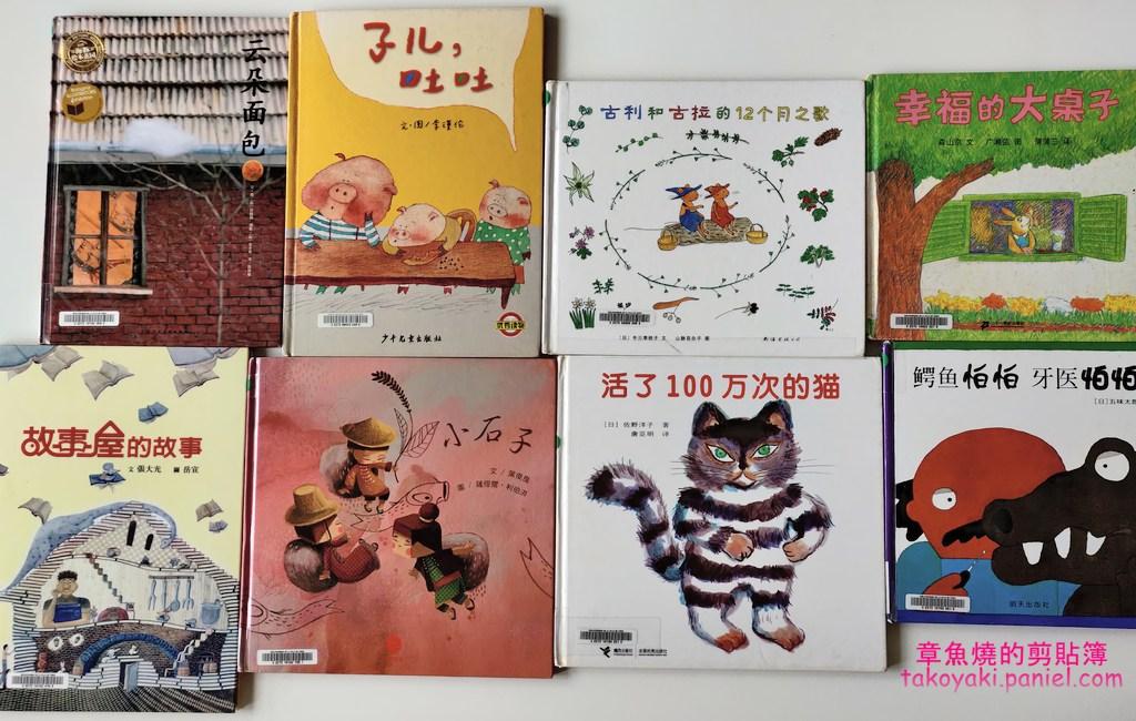 巴黎圖書館的中文童書