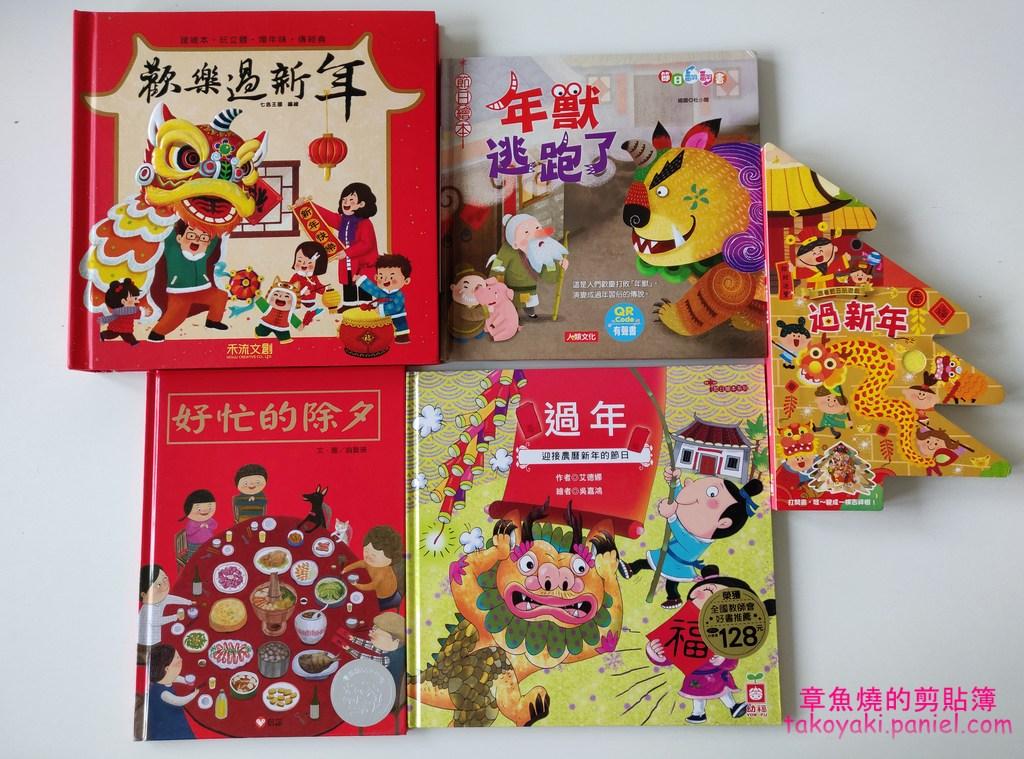 過新年主題中文繪本《過新年》、《年獸逃跑了》、《過年》、《好忙的除夕夜》、《歡樂過新年》