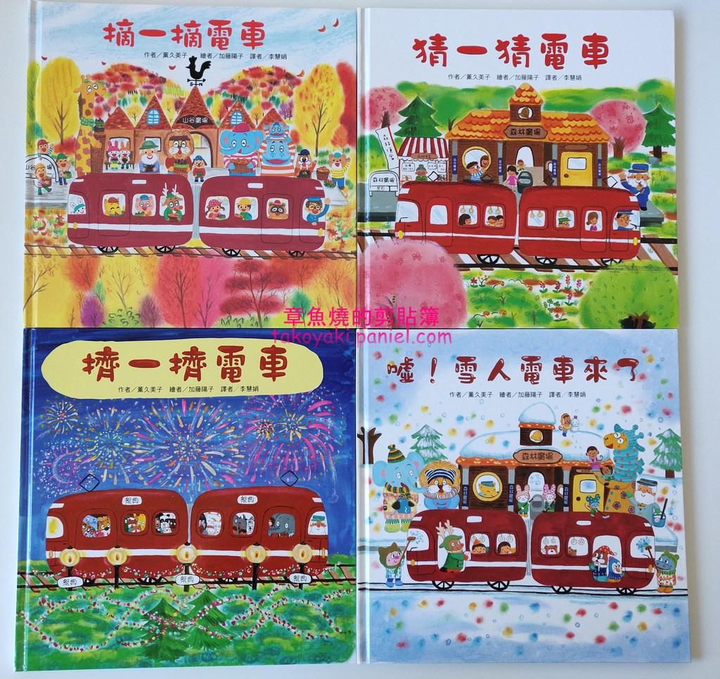 紅色小電車套書《猜一猜電車》、《噓!雪人電車來了》、《擠一擠電車》、《摘一摘電車》繽紛色彩 多層次翻頁設計